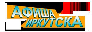 Афиша Иркутска