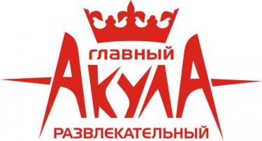 Развлекательный центр «Акула»